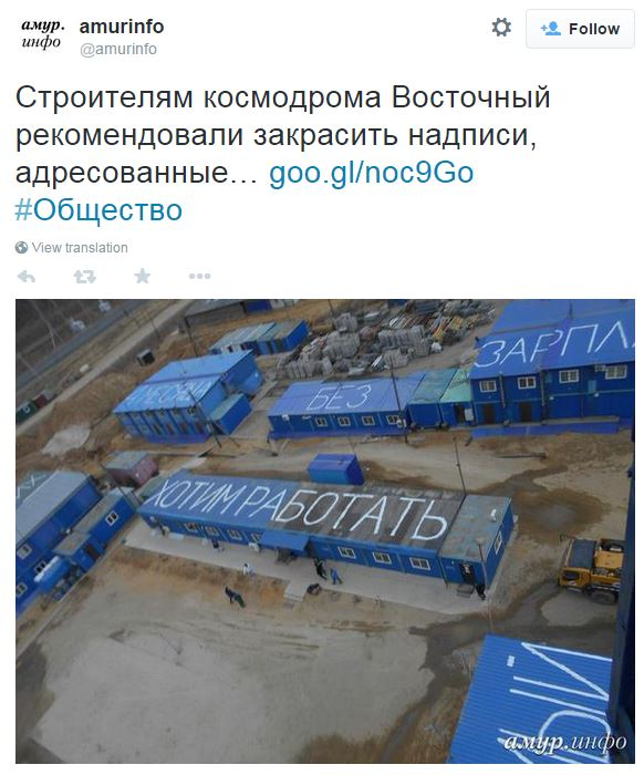 Russian-Spaceport-message-twitter copyright @amurinfo