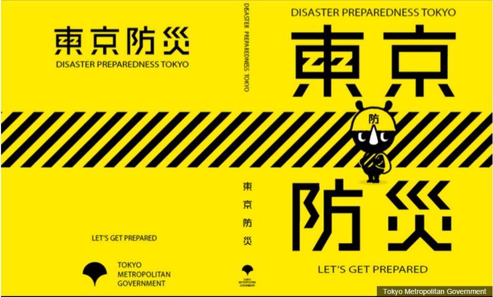 Tokyo_Disaster_Manual